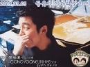 Радиошоу Гон Ю в армии, 2009.03.05