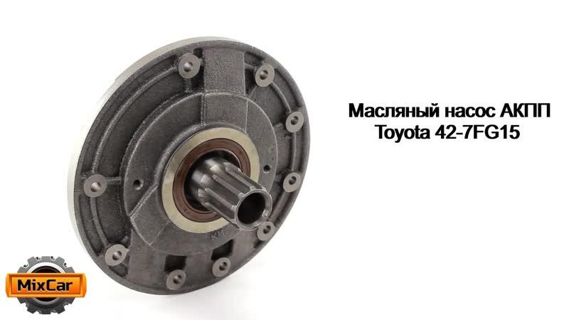 Масляный насос АКПП Toyota 42 7FG15 326302333071
