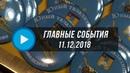 Домодедово. Главные события. 11.12.2018