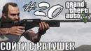 GTA 5 гта 5 Развязка. Ламар в беде. Сойти с катушек. сюжетка. Прохождение. Стрим PS4 pro live