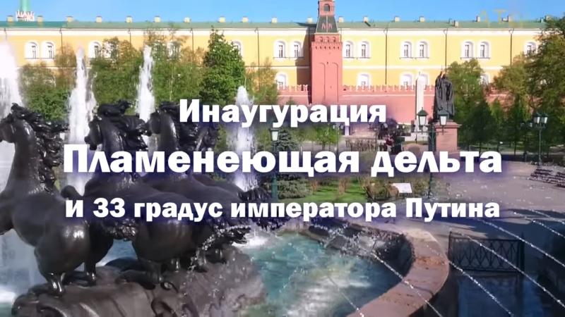 Инаугурация. Пламенеющая дельта и 33 градус императора Путина