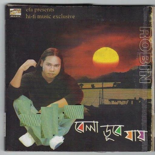 ROBIN альбом Bela Dube Jay
