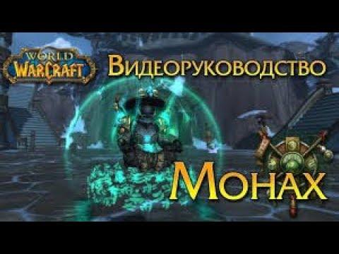 Видеоруководство Монах(На Русском!)