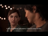 The Last of Us Part II (E3 2018) Геймплей+русский
