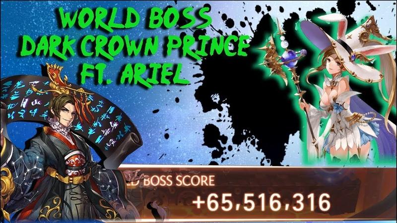 Мировой босс - Тёмный принц.