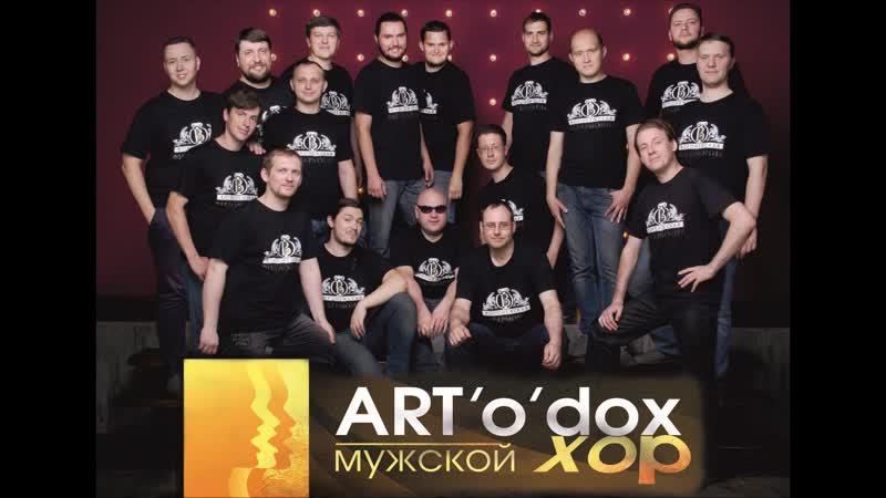 ART'o'dox - Livin' On A Prayer (vocal cover Bon Jovi)