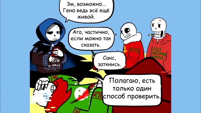 Undertale Christmas Party AU Movie Rus Undertale Comic Dub mp4