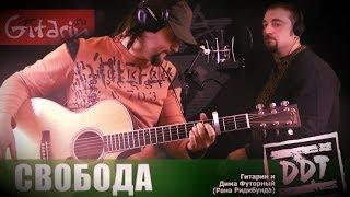 Песня о свободе (Свобода) - ДДТ Как играть на гитаре (2 партии) Аккорды, табы - Гитарин