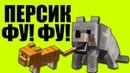 Персик Собака Бомжа Майнкрафт Лего Самоделка собаки Персика Minecraft выживание Бомжа в Майнкрафт