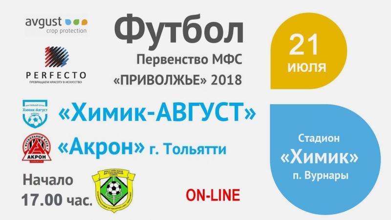 21 07 2018 Химик АВГУСТ vs Акрон