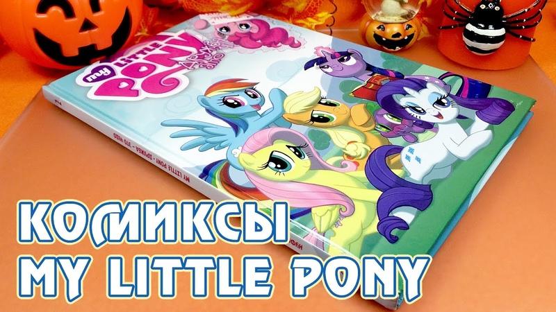 Комиксы My Little Pony - издание на русском языке от Фабрики Комиксов - том 2