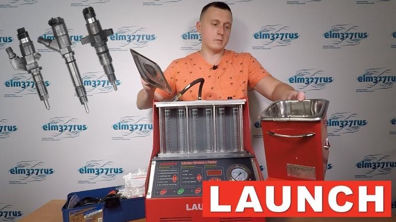 Стенд для УЗ чистки форсунок Launch CNC 602A