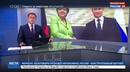 Новости на Россия 24 Россия не вмешивается в дела других стран Германия не боится вмешательства