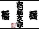 110 寄席文字職人 橘 さつき | 明日への扉 by アットホーム