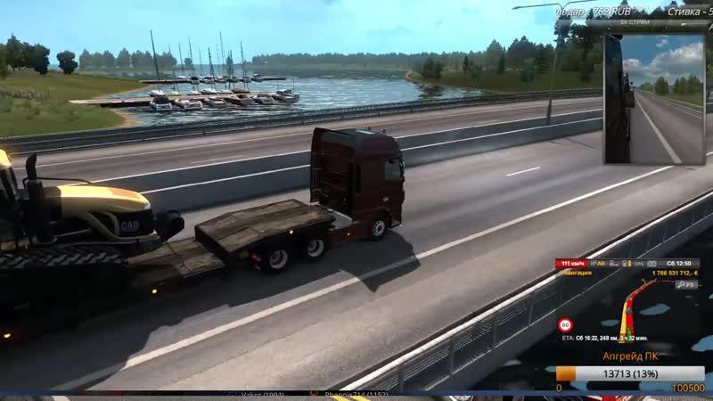 [Nutbar Games] 🔴Euro Truck Simulator 2 - Кооперативный заезд по Прибалтике!