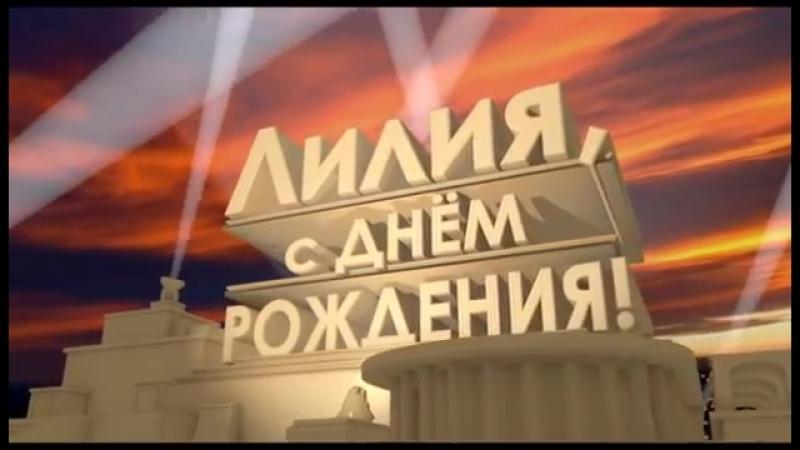 Лилия с ДНЁМ РОЖДЕНИЯ mp4