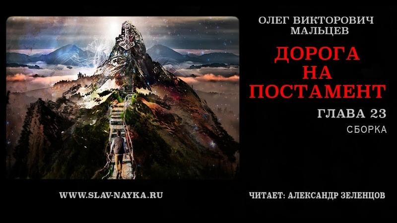 Дорога на Постамент - аудиокнига [глава 23 Сборка]. Олег Мальцев
