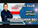 Coral Club Могилев Валерий Алексеев результат после программы Детокс Ушел лишний вес