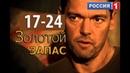 Сериал,ЗОЛОТОЙ ЗАПАС,серии 17-24,увлекательный, мужской фильм,драма, криминал, приключения,
