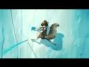 Отрывок из мультфильма «Ледниковый период 2 Глобальное потепление»