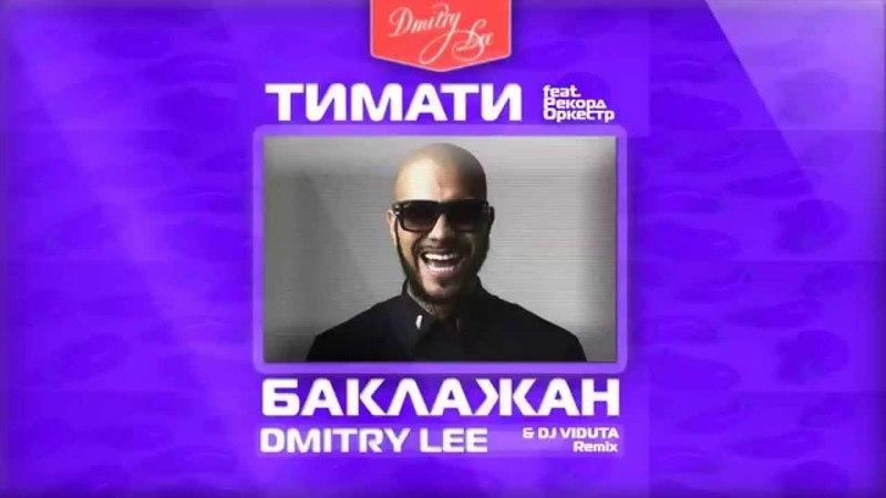 Тимати feat Рекорд Оркестр - Баклажан ( Dmitry Lee DJ Viduta Remix )