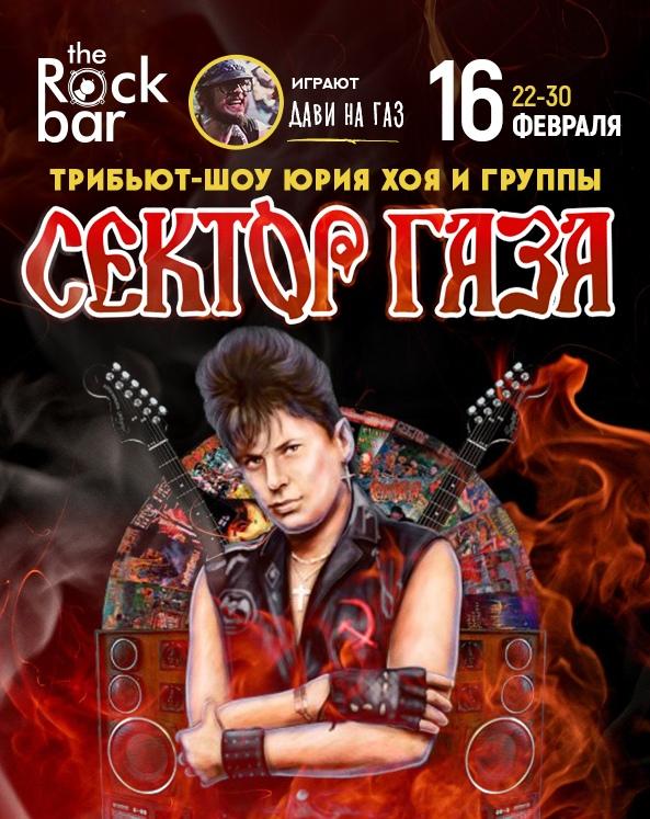 Афиша Краснодар 16.02 - Сектор Газа (tribute) TheRockBar