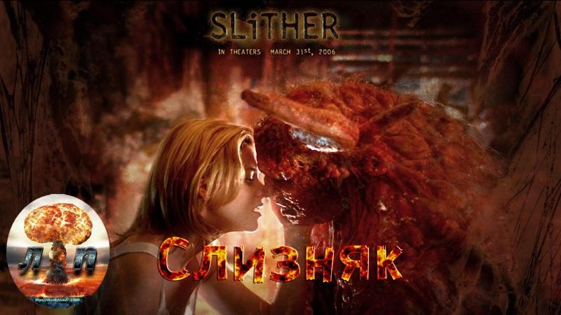 Слизняк Скользящий Slither Incisionspic 2006 720HD смотреть онлайн без регистрации