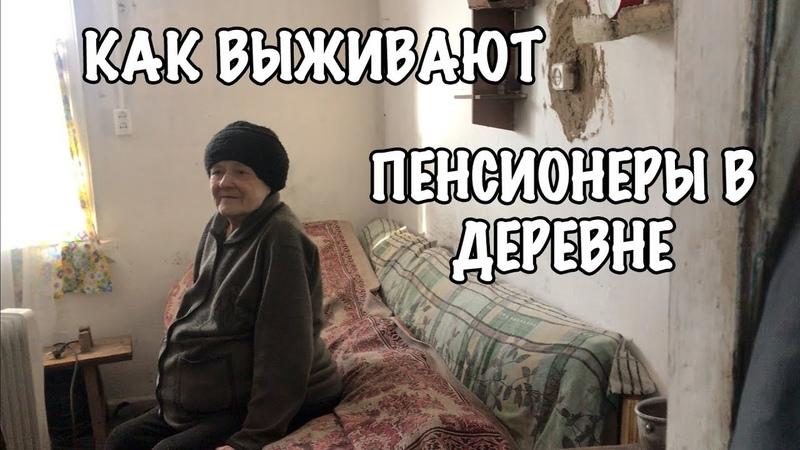 Обратная сторона жизни в ДЕРЕВНЕ Как выживают пенсионеры в деревнях