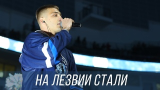 FREDDY RED feat. ХК «Динамо-Минск» «На лезвии стали»