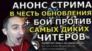 АНОНС СТРИМА В ЧЕСТЬ САМОЙ ЖЕЛАННОЙ ОБНОВЫ БОИ ПРОТИВ ЧИТЕРОВ Mortal Kombat X mobileios
