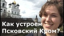 Псковский кремль - Кром. История, Троицкий собор, главные башни, интересные факты.