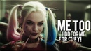 Harley Quinn Me too for Chey HBD for me