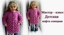 Детская кофта спицами малинка мастер класс children's sweater