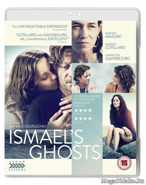 Призраки Исмаэля (Режиссёрская версия) / Les fantômes d'Ismaël (Director's cut) (2017/BDRip/HDRip)