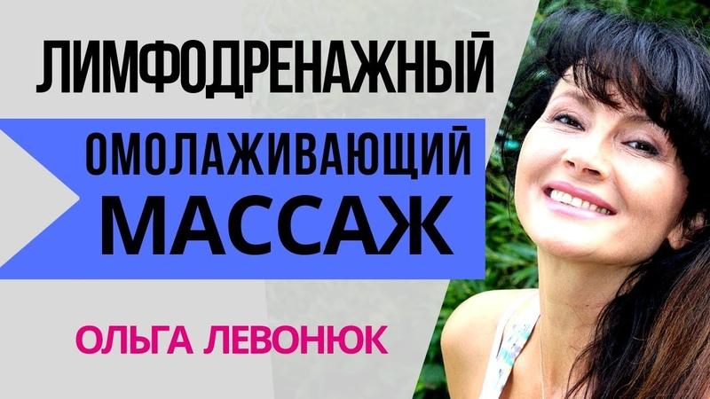 Омоложение лица Лимфодренажный омолаживающий массаж Массаж лица Ольга Левонюк