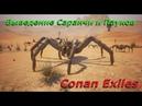 Выведение саранчи и пауков Conan Exiles