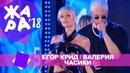 Егор Крид и Валерия Часики ЖАРА В БАКУ Live 2018