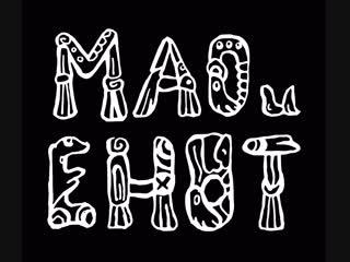 Мао и Енот - Плавится Июнь