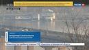 Новости на Россия 24 • Украина вынуждена ввести временные ограничения потребления газа