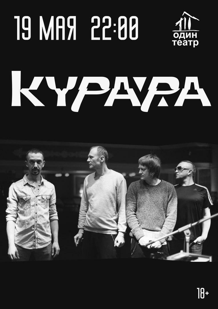 Афиша Краснодар 19.05 / КУРАРА / КРАСНОДАР / ОДИН ТЕАТР