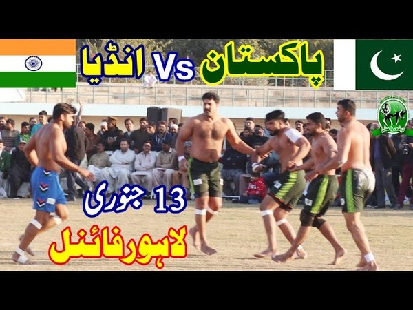 Final kabaddi Match 2019 Pakistan Vs India In Lahore