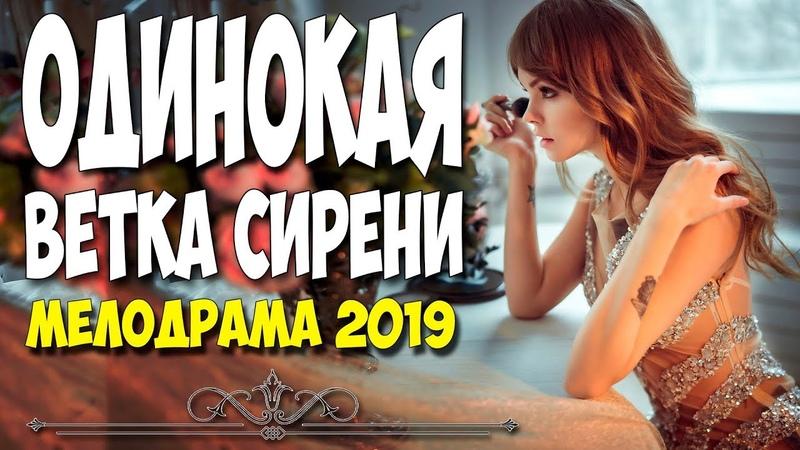 Свежак 2019 потрясло от любви!! ** ОДИНОКАЯ ВЕТКА СИРЕНИ ** Русские мелодрамы 2019 новинки HD