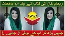 Top 20 Interesting Pages From Reham Khan Book on Imran Khan Reham Khan Book Leaded Pages