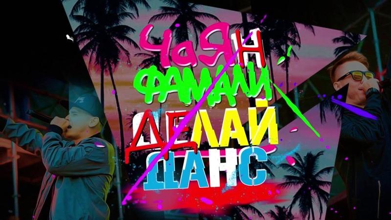 Respectproduct • Чаян Фамали - Делай данс (audio)