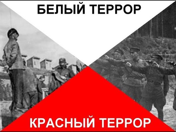Красный и белый террор