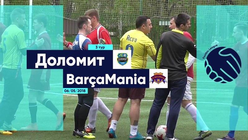 Summer Footbic League-2018. Дивизион 1. Тур 3. Доломит 1-2 FC BarçaMania