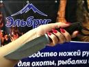 ООО Эльбрус нож Рысь дамаск