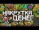 KBZ II Money НАКРУТКА ДЕНЕГ