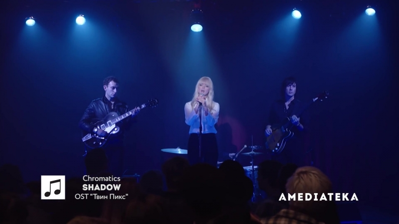 Музыка из Твин Пикс ¦ Chromatics - Shadow