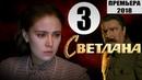 СВЕТЛАНА - 3 серия Смотреть Онлайн / Дочь Сталина - 3 серия (Сериал 2018, Русский Фильм 2018)
